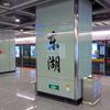 Donghu Platform