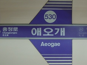 Aeogae Station