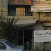 Afghan Business School Kunduz