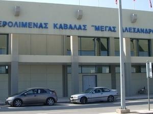 Kavala Alexander the Great Intl. Airport