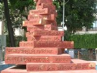 Bhasha Smritistambha