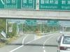 Koriyama   Ban  Etsu  Expressway