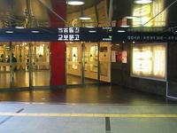 Kyobo Book Centre