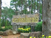 Phra Tamnak Khao Kho