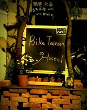 Bike Tainan Hostel