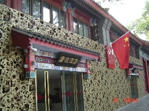 Tangyue Business Hotel